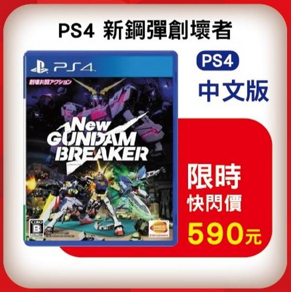 特價片 全新 PS4 原版遊戲片, 新 鋼彈創壞者 中文一般版, 無特典DLC囉