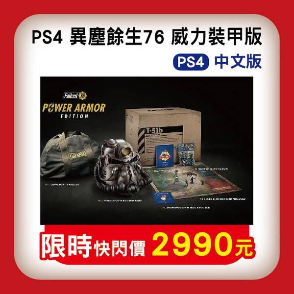 特價片 全新 PS4 原版遊戲片, Fallout 76 異塵餘生 76 中文版 威力裝甲版, 限宅配寄送