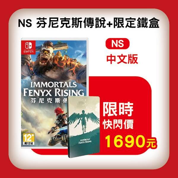 特價片 全新 Switch 原版遊戲片, 芬尼克斯傳說 (原名:眾神與怪獸) 中文鐵盒版
