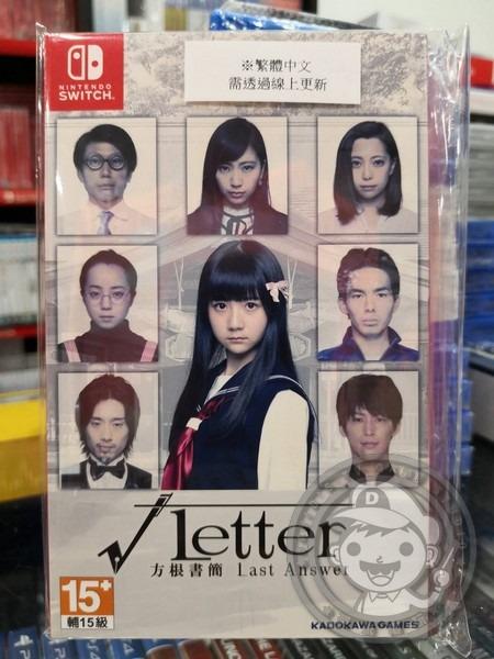 特價片 全新 NS 原版遊戲卡帶, 方根書簡 Last Answer 日文包裝中文版(更新後有中文字幕)