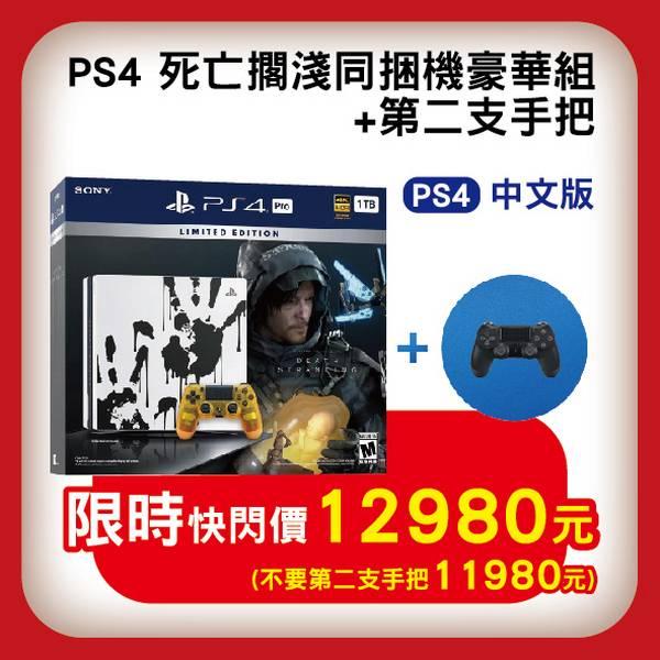 全新台灣公司貨 死亡擱淺 PS4 Pro 特仕台灣專用機同梱組, 附發票保固一年