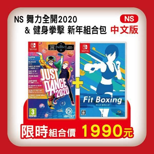 新春組合價 全新 NS Just Dance 舞力全開 2020 英文包裝中文版+健身拳擊 中文版 兩片一組不拆賣