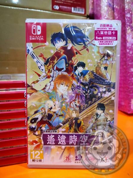 全新 Switch 原版遊戲卡帶, 遙遠時空 7 中文一般版