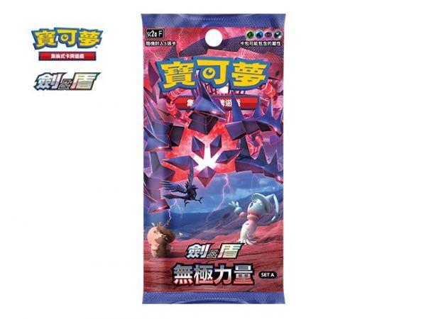 寶可夢集換式卡牌遊戲 擴充包「劍&盾」無極力量 盒裝組(一盒內有30小包) 繁體中文版 整盒包裝不拆賣