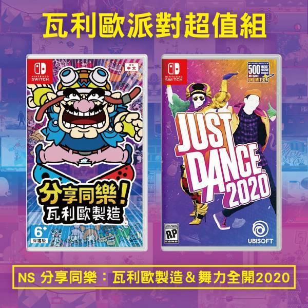 全新 Switch 分享同樂!瓦利歐製造 中文版+舞力全開 2020 中英文版 2款優惠組, 無贈品
