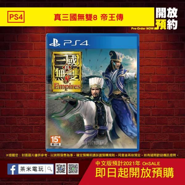 早鳥預購 全新 PS4 遊戲片, 真‧三國無雙 8 Empires 中文一般版 [預計2021年內上市]