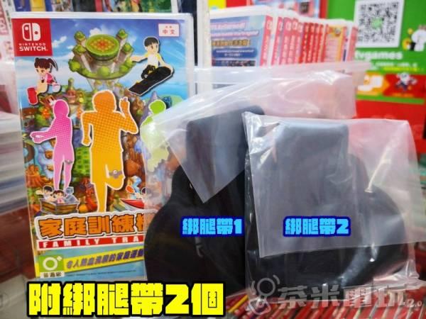 全新 Switch 原版卡帶,  家庭訓練機 中文版, 內附綁腿2個