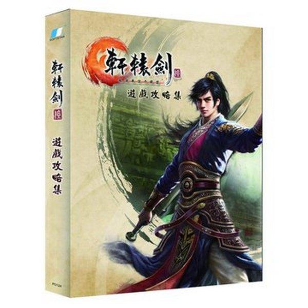 全新 PC 電腦版遊戲軒轅劍陸 中文版 遊戲攻略集(無遊戲片)