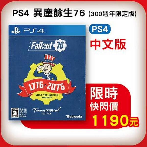 全新 PS4 原版遊戲片,Fallout 76 異塵餘生 76 Tricentennia 中文版