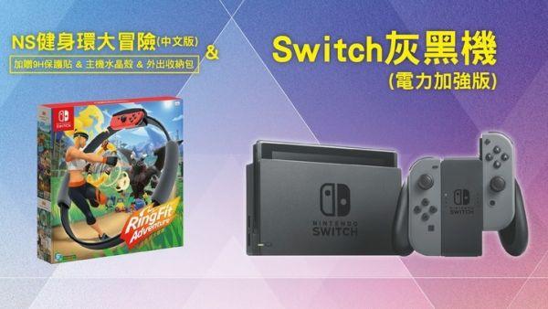 全新任天堂 Switch 新型號台灣公司貨黑色主機+健身環大冒險+螢幕保護貼+透明保護殼+硬殼收納包 配套組