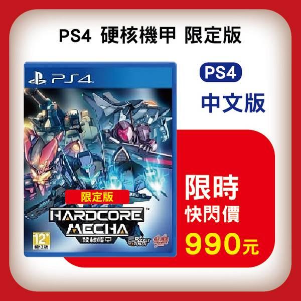 全新 PS4 原版遊戲片, 硬核機甲 中英文限定版
