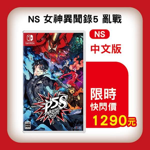 期間慶祝價 全新 Switch 原版遊戲卡帶, 女神異聞錄 5 亂戰:魅影攻手 中文一般版