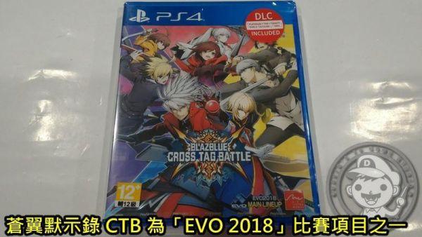 全新 PS4 原版遊戲片,蒼翼默示錄 Cross Tag Battle 中文一般版