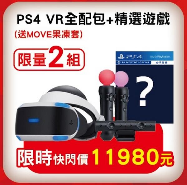 台灣公司貨 PlayStation VR 豪華全配包, 送MOVE果凍套及一片指定款VR遊戲片