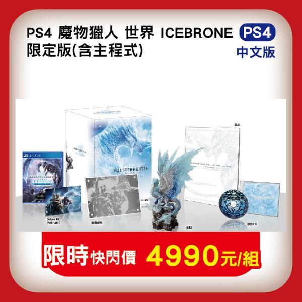 全新 PS4 魔物獵人 世界:Iceborne Master Edition 亞洲模型收藏版(內含主程式))