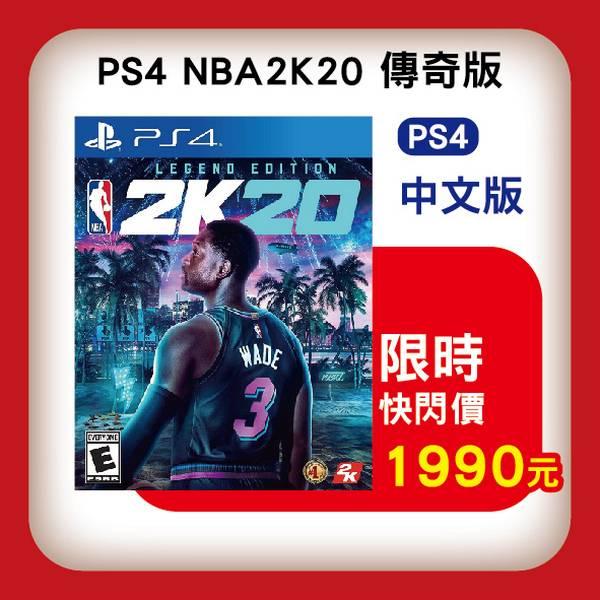 全新 PS4 原版遊戲片, NBA 2K20 中文傳奇版