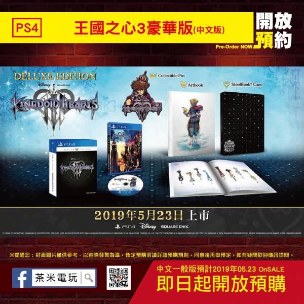 預購準備中 全新 PS4 原版遊戲, 王國之心 3 中文豪華版 預計2019/05/23上市