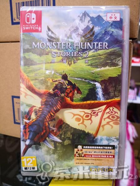全新 NS 魔物獵人 物語 2:破滅之翼 中文版, 內附首批DLC