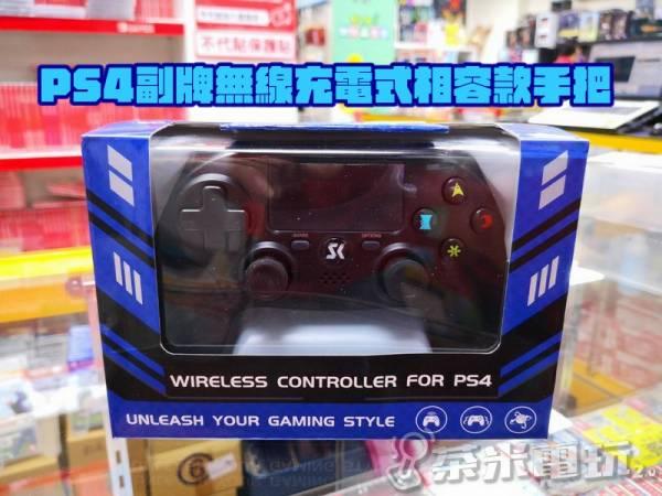 全新 副牌 PS4 主機用無線充電手把(黑色款), 附USB充電線, 茶米電玩保修半年