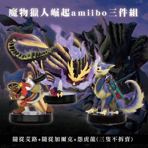 三件組 全新任天堂明星 NFC 連動人偶玩具 amiibo, 魔物獵人:崛起(怨虎龍+隨從艾路+隨從加爾克) 單款獨立包裝不拆賣