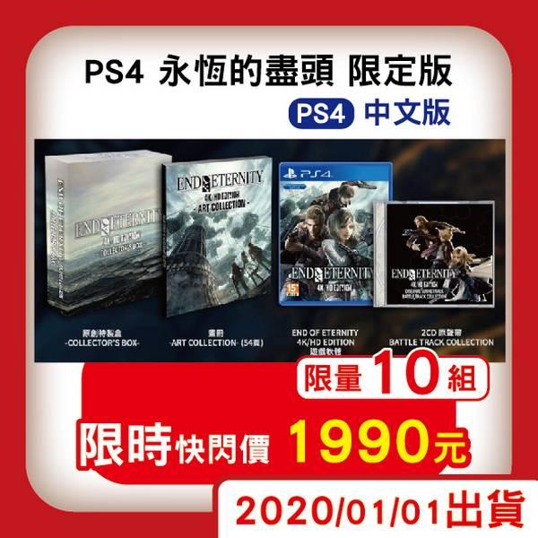 全新 PS4 原版遊戲片, 永恆的盡頭 4K/HD 版 中文限定版, 送限量擦拭布