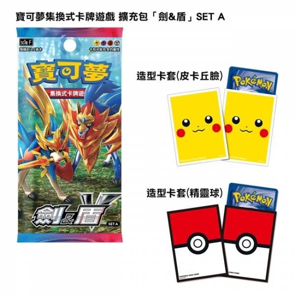 寶可夢集換式卡牌遊戲 擴充包「劍&盾」+ 造型卡套組