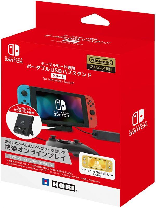 全新日本 HORI 牌 NS Switch 或 Switch Lite 主機通用USB集線器+充電座支架 NS2-039