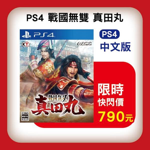 特價片 全新 PS4 原版遊戲片, 戰國無雙 ~真田丸~ 中文一般版