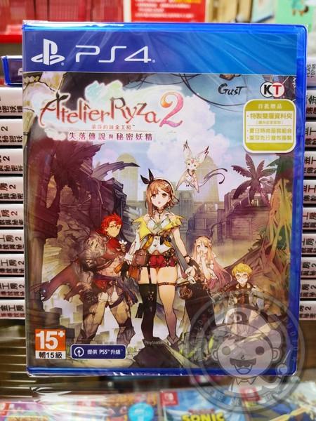 特價片 全新 PS4 遊戲片, 萊莎的鍊金工房 2  中文一般版, 內附特典DLC, 送資料夾贈品