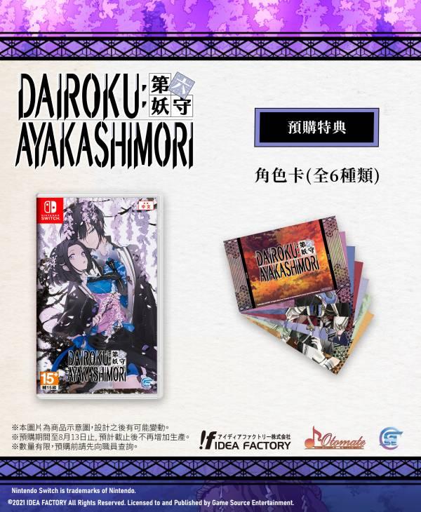 全新 NS 原版卡帶, 第六妖守 中文一般版, 附送首批贈品