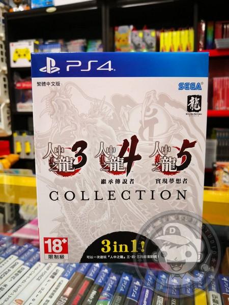 全新 PS4 原版遊戲片, 人中之龍 3、4、5 珍藏版 中文版