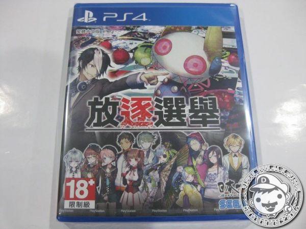 全新 PS4 原版遊戲片, 放逐選舉 中文一般版