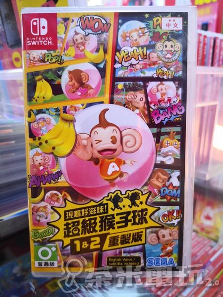 全新 NS 原版卡帶, 現嚐好滋味!超級猴子球 1&2 重製版 中文版