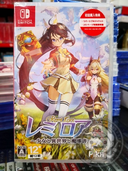全新 NS 遊戲卡帶, 蕾咪羅亞 ~少女與異世界與魔導書~ 日區日文包裝中文版