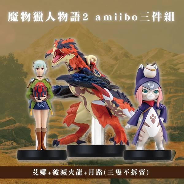 預購 三件組 全新 Capcom 任天堂 amiibo, 魔物獵人(破滅火龍+月路+艾娜) 單款獨立包, 無遊戲片不拆賣
