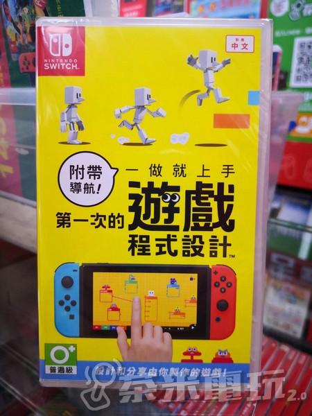 全新 NS 附帶導航!一做就上手 第一次的遊戲程式設計 中文版