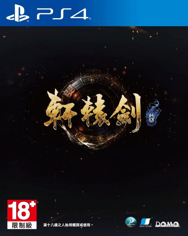 全新 PS4 遊戲片, 軒轅劍柒 中文一般版