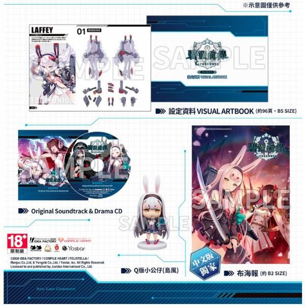 早鳥預購 全新 Switch 原版遊戲卡帶, 碧藍航線 Crosswave 中文限定版 [預計2020年10月22日]