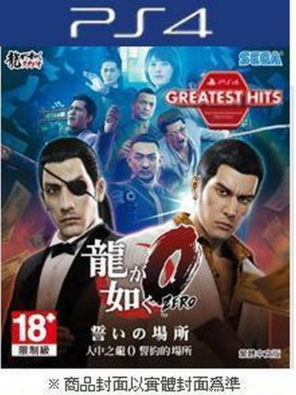 特價片 全新 PS4 原版遊戲片, 人中之龍 0 誓約的場所 中文版