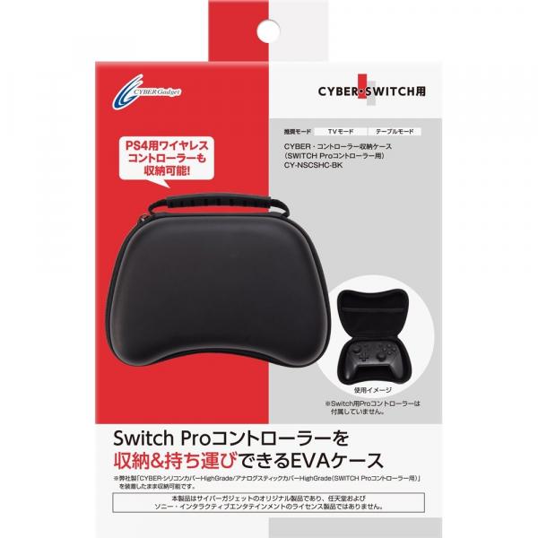日本 CYBER 牌 Nintendo Switch 用 PRO 款手把用收納硬殼包(黑色)