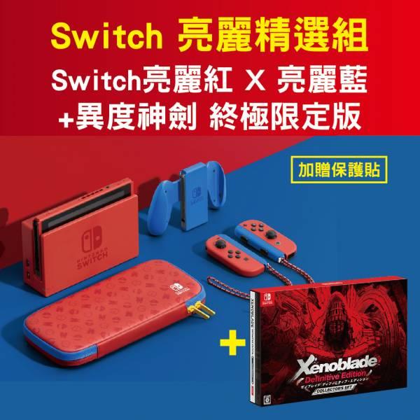 台灣公司貨 特別款 Nintendo Switch 瑪利歐亮麗紅 X 亮麗藍 主機+異度神劍 終極版限定版+9H保貼+類比套 各一 組合