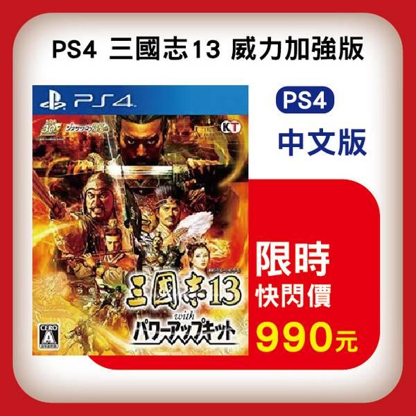 特價片 全新 PS4 原版遊戲片, 三國志 13 with 威力加強版 中文版, 無特典DLC