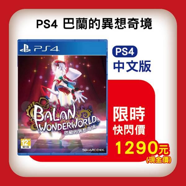 全新 PS4 原版遊戲片, 巴蘭的異想奇境 中文版
