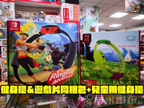 全新 NS 原版遊戲片, 健身環大冒險 國際包裝中文版+iPlay兒童健身環套件 組合配套, 不拆賣