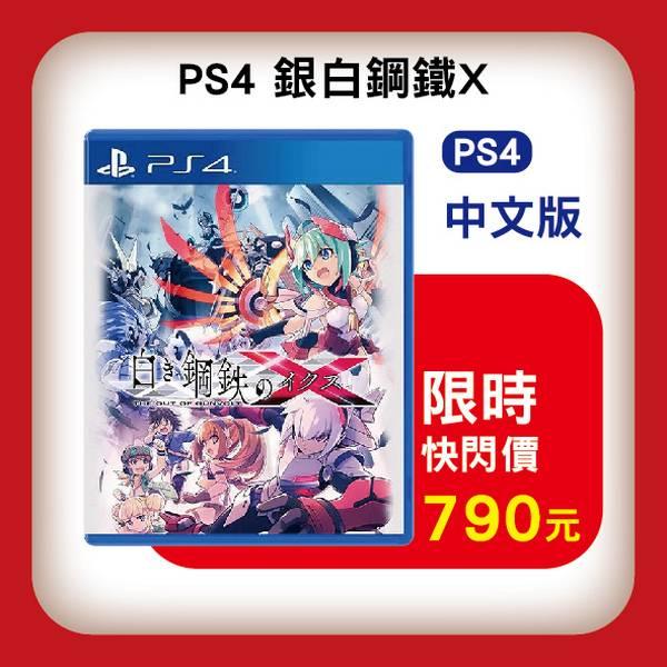 全新 PS4 原版遊戲片, 銀白鋼鐵 X THE OUT OF GUNVOLT 中文版, 無額外贈品