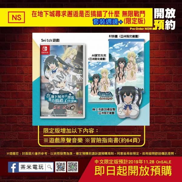 預購 全新 NS 原版卡帶, 在地下城尋求邂逅是否搞錯了什麼 無限戰鬥 中文限定版+週邊套裝 [延期至2020年02月06日上市]
