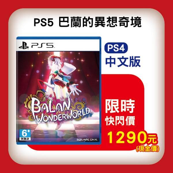 全新 PS5 原版遊戲片, 巴蘭的異想奇境 中文版