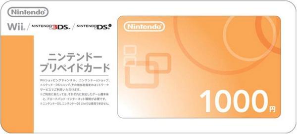 任天堂點數 1000 點(日本帳號專用) 實體卡