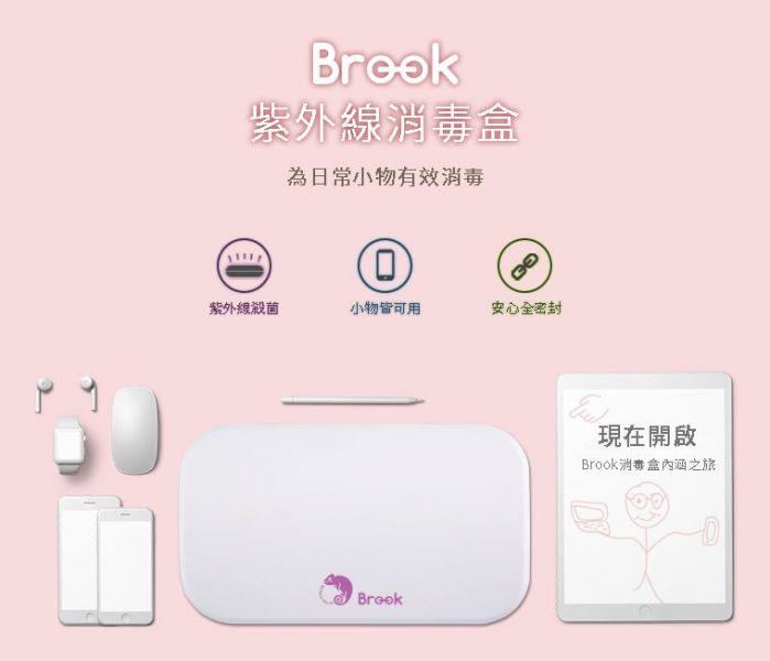 台灣代理貨 Brook紫外線消毒盒 消毒 殺菌 防疫 家用滅菌燈 輕巧方便 適用手機首飾眼鏡兒童餐具耳機貼身衣物