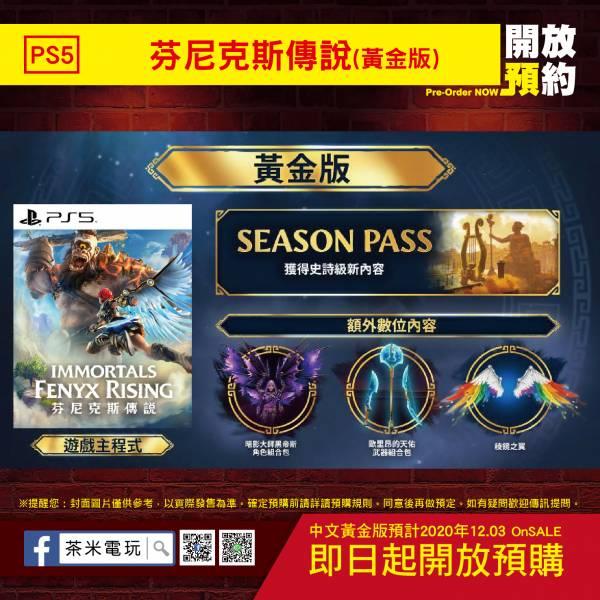 預購 全新 PS5 原版遊戲片, 芬尼克斯傳說 (原名:眾神與怪獸) 黃金版 中文版 [預計12月03日上市]